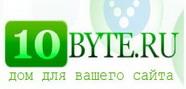 10byte.ru