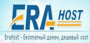 Erahost.ru