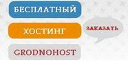 GrodnoHost.ru