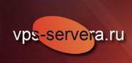 VPS-servera.ru