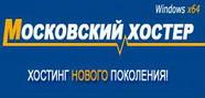 Moshoster.ru (Московский хостер)