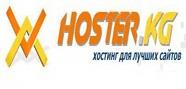 Hoster.kg